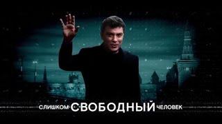 """Немцов, """"Слишком свободный человек"""". Трейлер, отрывок, отзывы"""