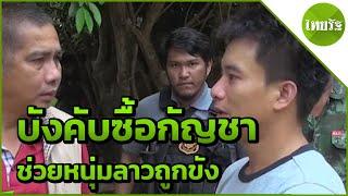 ช่วยหนุ่มลาวถูกขังบังคับซื้อกัญชา   20-05-62   ข่าวเย็นไทยรัฐ