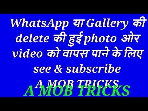 Delete की हुई WhatsApp or gallery की photo or video वापिस पाएं
