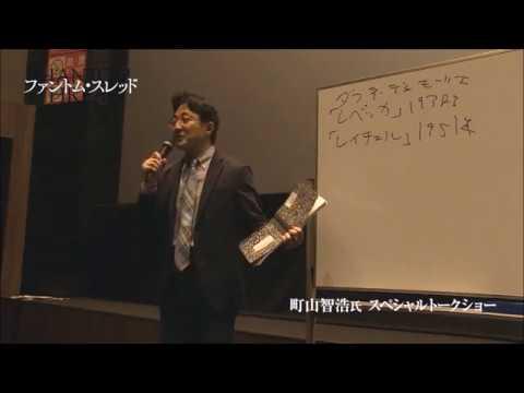 【ネタバレあり】『ファントム・スレッド』町山智浩氏によるスペシャルトークショー @YEBISU GARDEN CINEMA