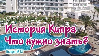 История острова Кипра - Прежде чем ехать отдыхать на Кипр, нужно знать что…