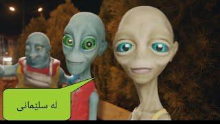 کەشتییە ئاسمانییەکەی سلێمانی بۆچی هاتووە -چاڤی لاند  Chavi land ufo