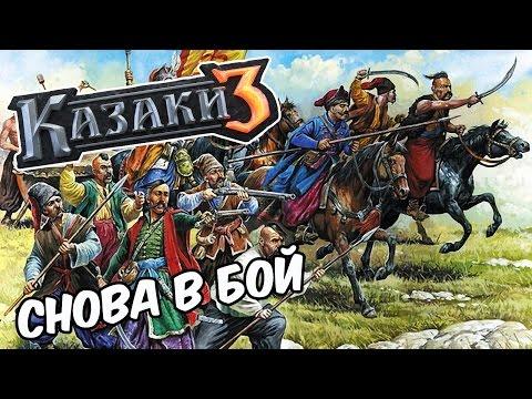 Казаки 3 - Прохождение кампании за Русских. Царская служба #1