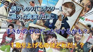 懐かし #タバコ #中村玉緒 今回は、昭和特集をお送りします。前回ココアシガレットを公開しましたが、今回は懐かしのポスターを紹介します...