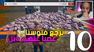 المزارع ابو بركه | 🤑 نرجع فلوسنا غصبا عنهم دبل 🤑 | Ranch Simulator