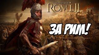 Total War: Rome 2 - За Рим!!!