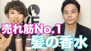 売れ筋No.1【髪の香水】Hair of perfume 姫路美容院