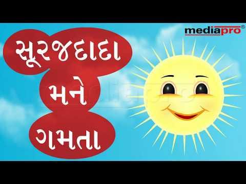 Gujarati Poem - Surajdada Mane Gamta