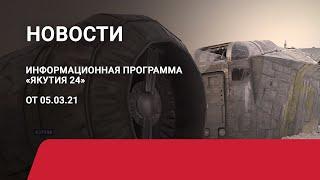 Новостной выпуск в 09:00 от 05.03.21 года. Информационная программа «Якутия 24»