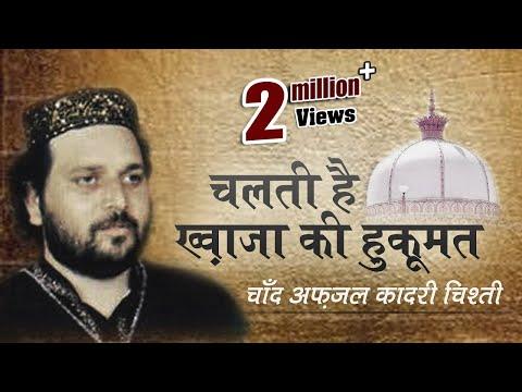 Chalti Hai Khwaja Ki Hukumat | Chand Afzal Qadri Chishti | Indian Dargah Qawwali | Khwaja Qawwali