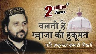 chalti hai khwaja ki hukumat chand afzal qadri chishti indian dargah qawwali khwaja qawwali