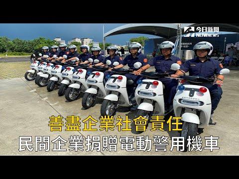 善盡企業社會責任 民間企業捐贈電動警用機車