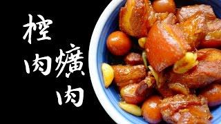 《陳媽私房》#9-超簡單家常控肉爌肉作法教學 taiwanese braised pork belly recipe