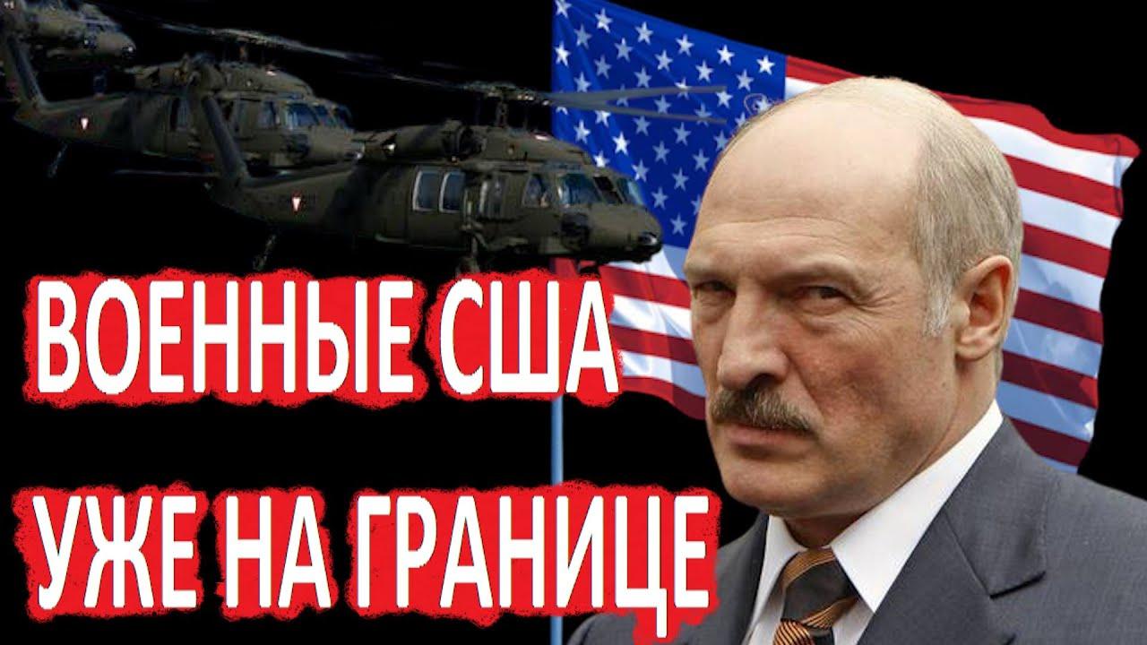 Внезапно США, экстренно перебросили на границу с Беларусью боевые вертолеты и батальон пехотинцев