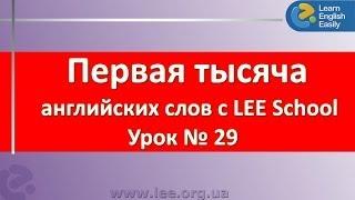 Курсы английского, Киев, английский для начинающих, видео урок из серии