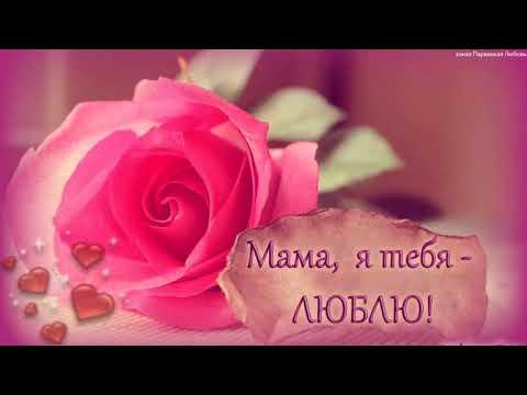 Спасибо, мамочка ! Любимой маме! Любимая родная мама! Люблю тебя мамочка! Спасибо мама. ЛЮБЛЮ ТЕБЯ