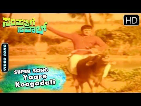 Yaare Koogadali - Super Hit Video Song | Sampathige Saval Kannada Movie | Dr Rajkumar
