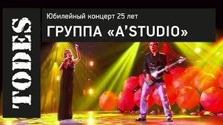 """""""TODES"""" ЮБИЛЕЙНЫЙ КОНЦЕРТ 25 ЛЕТ. Группа «A'Studio»"""