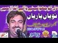 Download Yariyan By Kamran Esakhelvi | DSD Music | Latest Saraiki & Punjabi Song 2018 MP3 song and Music Video