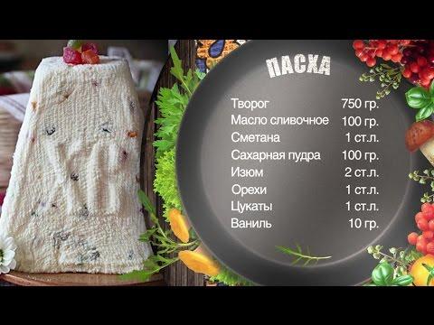 Творожная пасха рецепты с фото