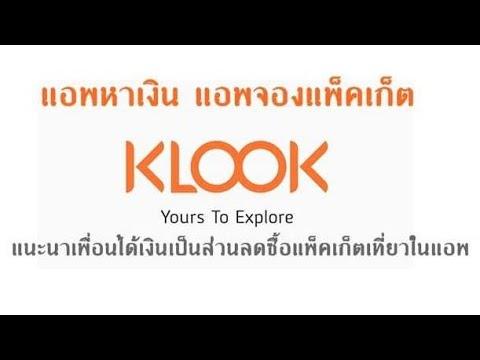 klook-แอพจองแพ็คเก็ตท่องเที่ยว-แนะนำเพื่อนได้เงิน-กรอกโค้ดนี้-klasv-รับฟรี-100-บาท