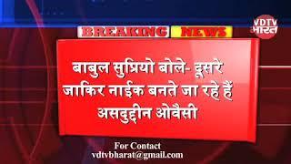 बाबुल सुप्रियो ने क्या कहा औवेसी के लिये.. देखिये VDTV Bharat पर BabulSuprio NarendraModi