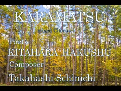 "白秋「落葉松」""KARAMATSU""  of KITAHARA HAKUSHU  composed by TAKAHASHI SHINICHI(2017afksx)"