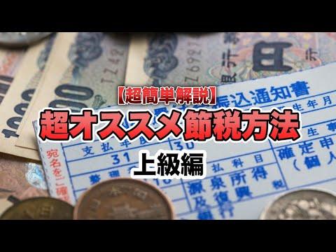YouTuberや個人事業主に超オススメ節税方法【上級編】