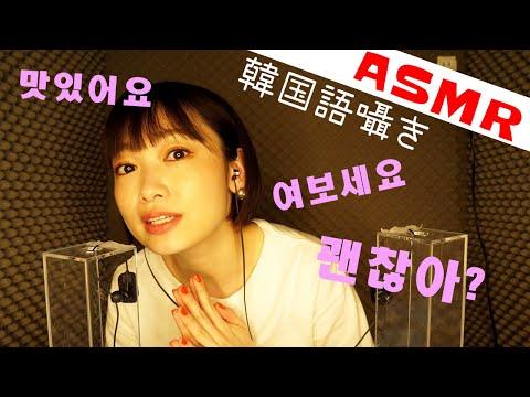 【ASMR】耳元で囁く韓国語がゾクゾクして癖になる*ハングル, 한글