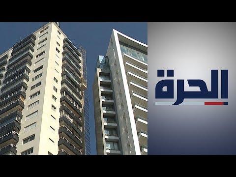 لبنان.. تفاقم الأزمة المالية ينعش سوق العقارات  - 18:59-2020 / 2 / 22