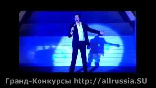 Конкурсы All Russia Вся Россия allrussia SU Гранд Конкурсы(, 2015-05-17T07:37:38.000Z)
