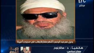 مختار نوح عن وفاة عمر عبدالرحمن: