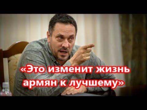 «Это изменит жизнь армян к лучшему» : Максим Шевченко