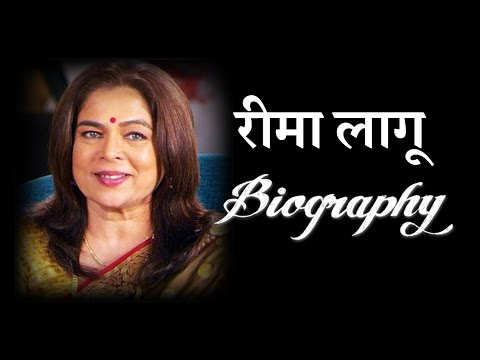 Reema Lagoo : The Legendry Mom - Complete Biography | Salute from C4B