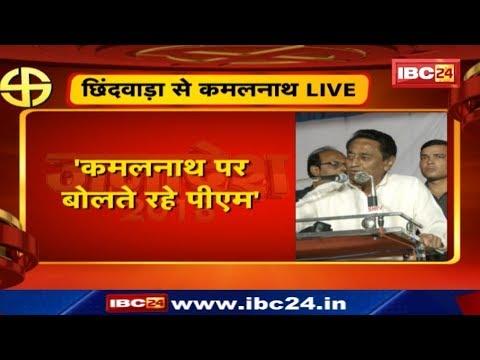 Kamal Nath Speech Chhindwara MP: छिंदवाड़ा में कमलनाथ का जोरदार भाषण
