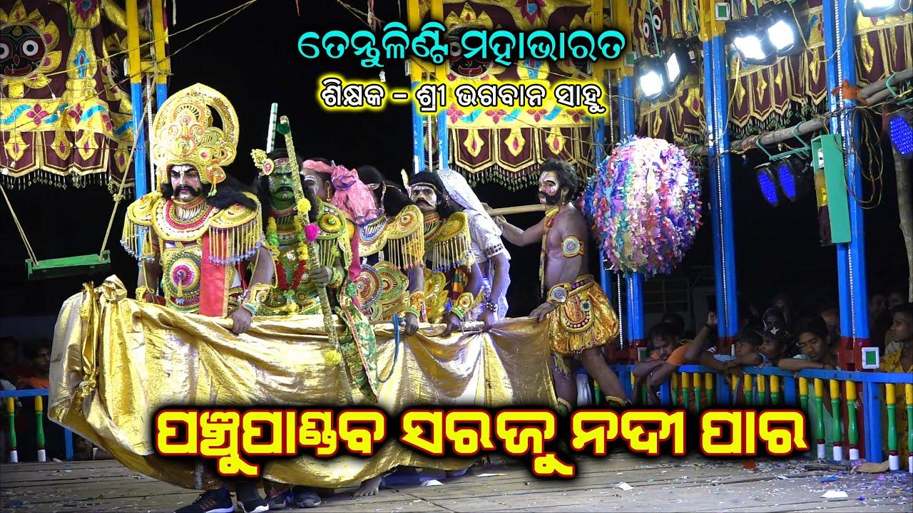ପଞ୍ଚୁପାଣ୍ଡଵ ସରଜୁ ନଦୀ ପାର/Tentulikhunti Mahabharata/Odia Mahabharata/Nauka_Danga Jatra @SK JATRA