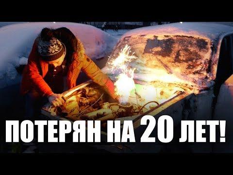 Оживление Москвича 1957 гв, украденного 22 года назад! - Видео онлайн