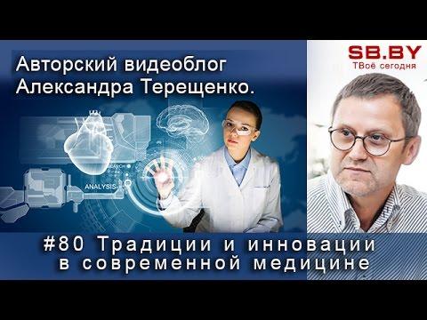 Традиции и инновации в современной медицине