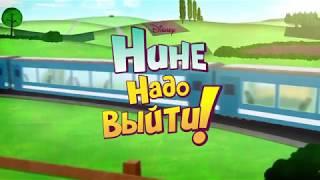 мультфильм Disney - Нине Надо Выйти! - серия 01 - Поезд | сериал для малышей