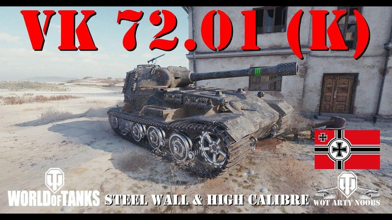 VK 72 01 (K) - Steel Wall & High Calibre