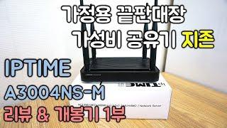 IPTIME A3004NS-M 유무선 공유기 리뷰 / …