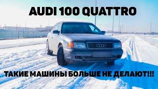 Обзор audi 100 c4 2.8 quattro.Такие машины больше не делают!!!