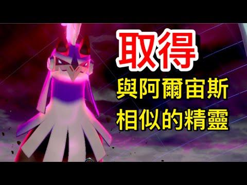 【寶可夢劍盾】【詳細攻略】取得偽神獸!銀伴戰獸!牠與創世神阿爾宙斯相似的精靈