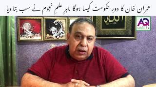 عمران خان کا دورِ حکومت کیسا ہوگا ماہرِ علمِ نجوم شاہ زنجانی نے سب بتا دیا