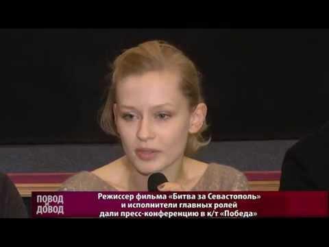 ПОВОД И ДОВОД. Режиссер и актеры фильма «Битва за Севастополь» дали пресс-конференция