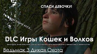 Ведьмак 3 Дикая Охота Прохождение НОВОЕ DLC Игры Кошек и Волков