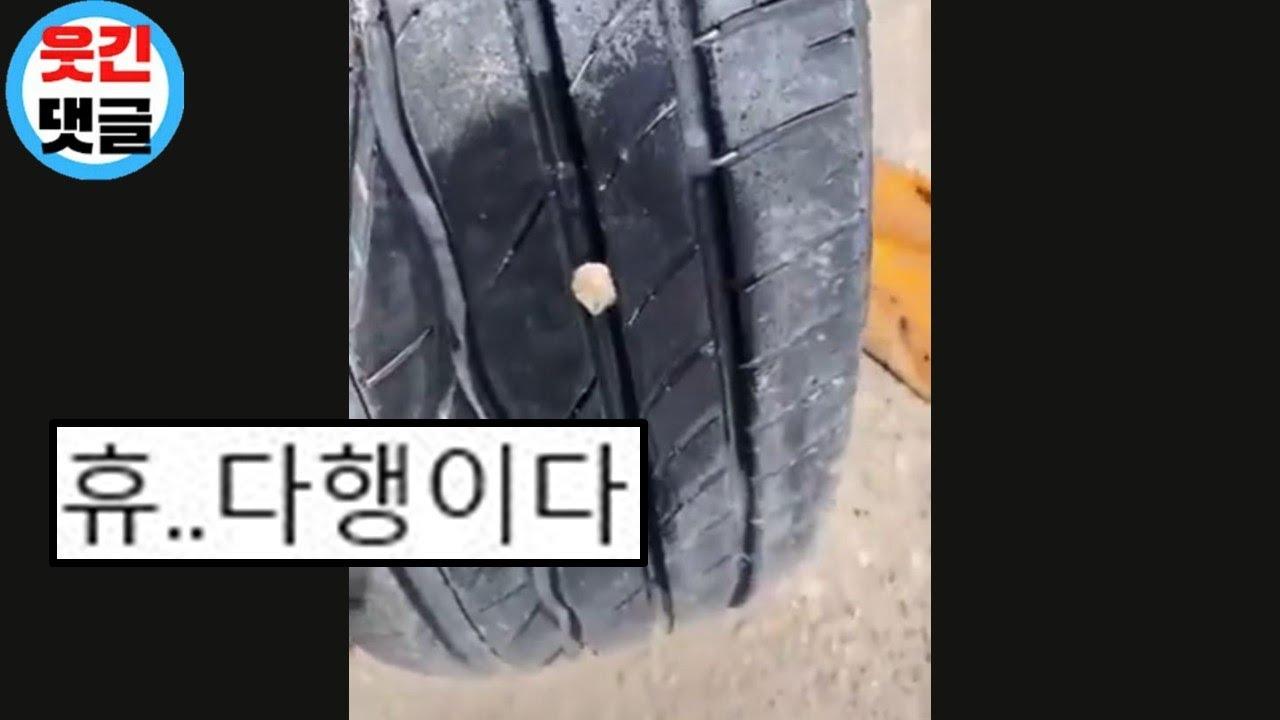 타이어에 박힌 돌 빼야하는 이유
