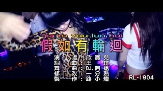 欣寶兒   假如有輪迴   (DJ修改版)   (1080P)KTV