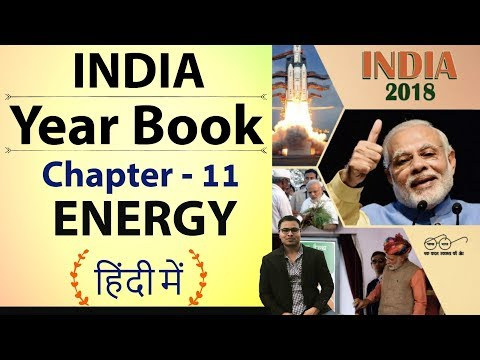 India Yearbook 2018 - Chapter 11 ENERGY - Expected Questions explained in Hindi - UPSC/SSC/IBPS
