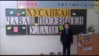 """Педер Хузангай """"Шанатăп хамăн çăлтăра"""" (Багаутдинов Булат)"""